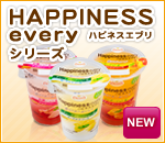 HAPPINESS everyシリーズ